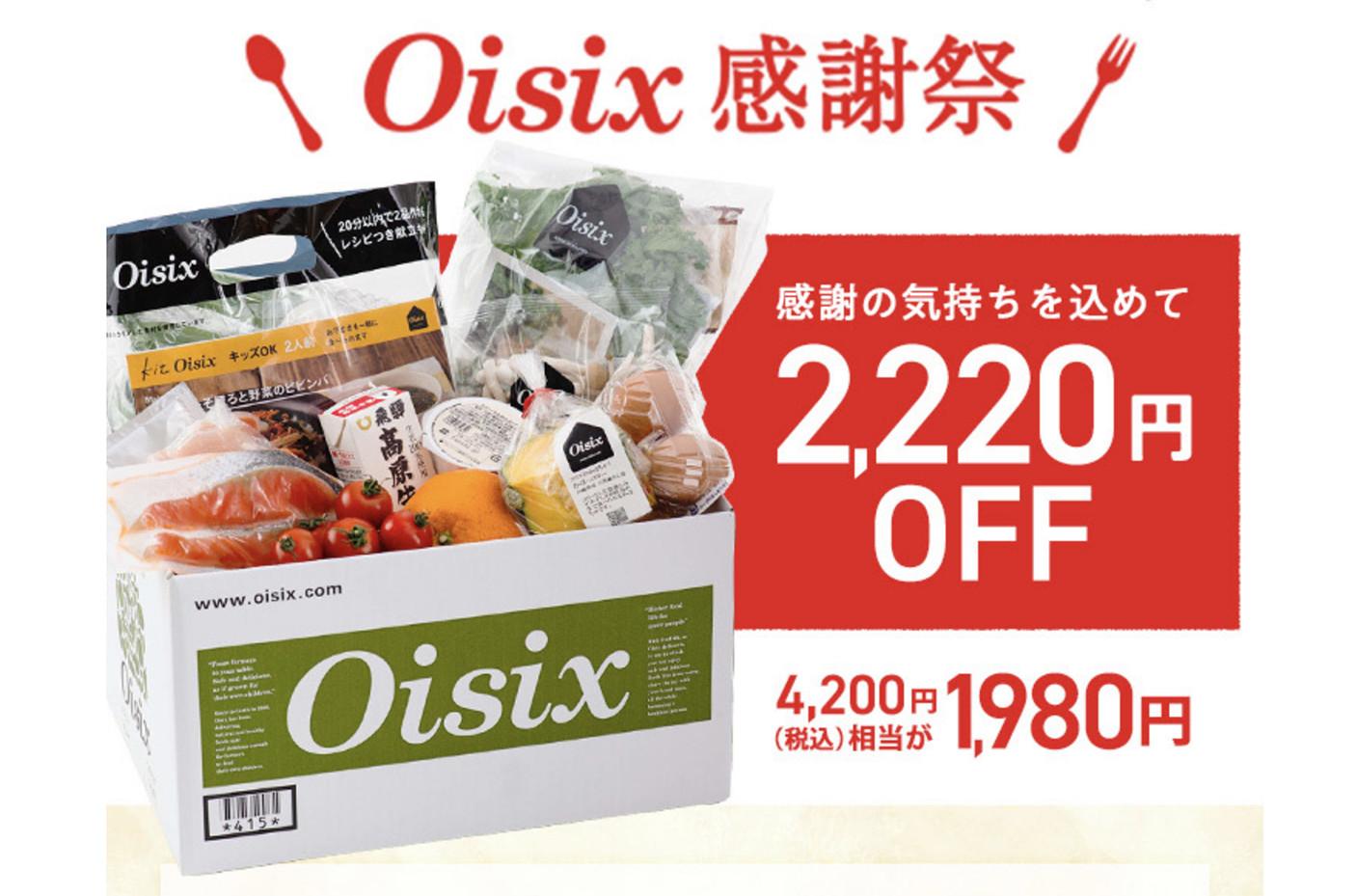 オイシックス20周年の記念キャンペーン