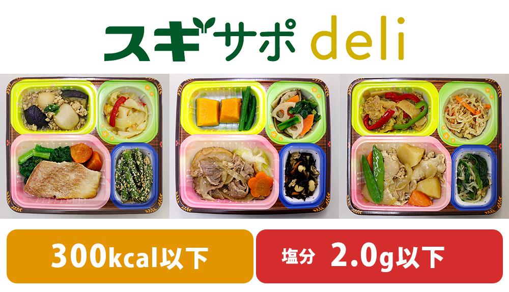 スギサポdeli「健康美膳 ヘルシーバランス食 (塩分カロリー調整食)」