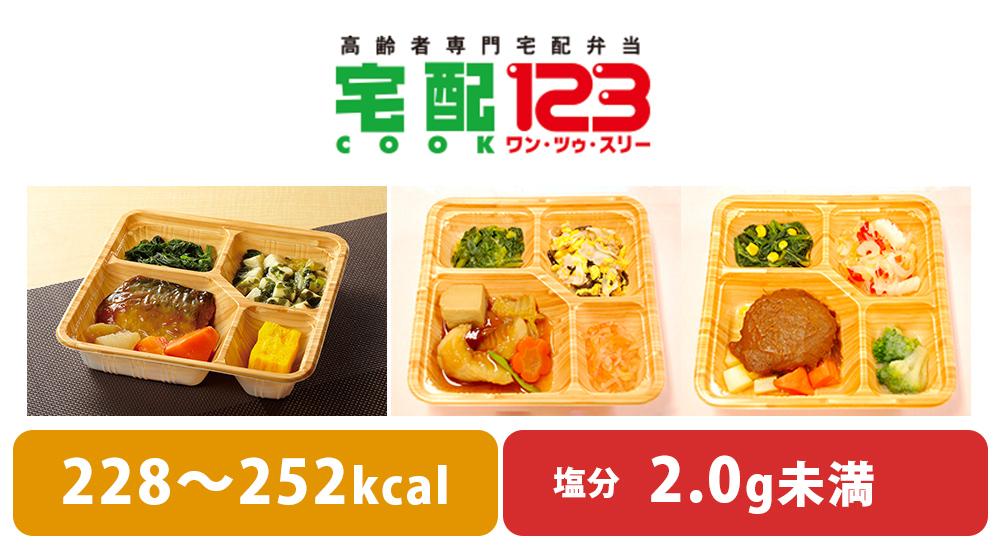 宅配クック123「カロリー・塩分調整食」