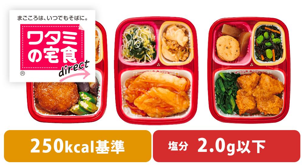 ワタミの宅食ダイレクト「いつでも三菜」